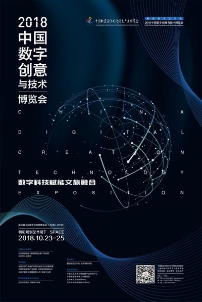 2017中国3D博览会海报竖版-01.jpg